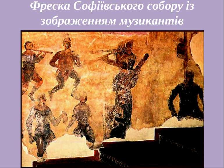 Фреска Софіївського собору із зображенням музикантів