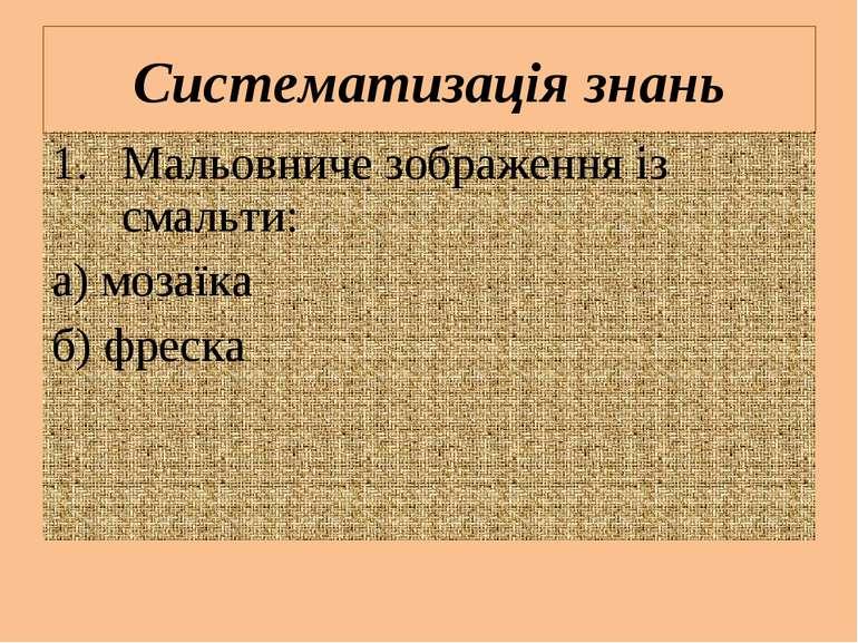Мальовниче зображення із смальти: а) мозаїка б) фреска Систематизація знань