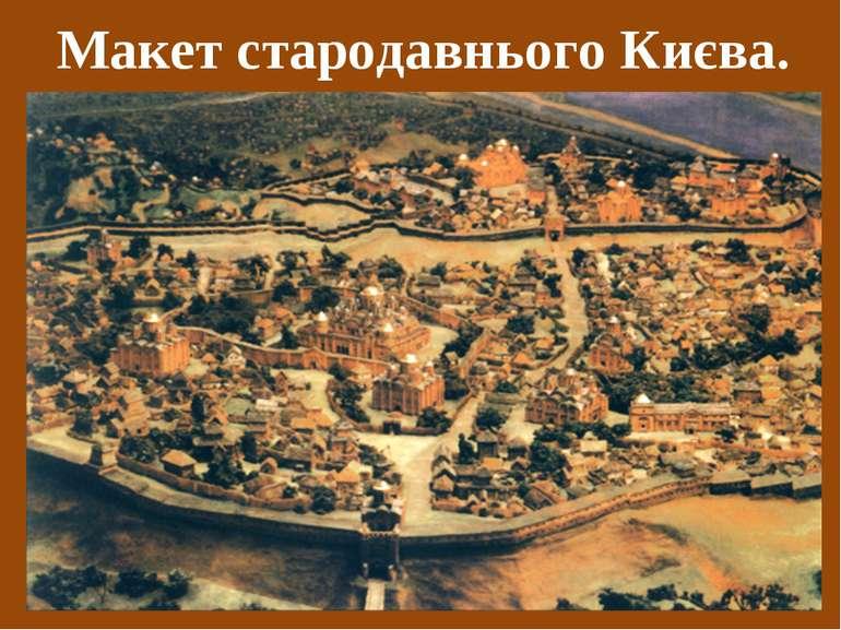 Макет стародавнього Києва.