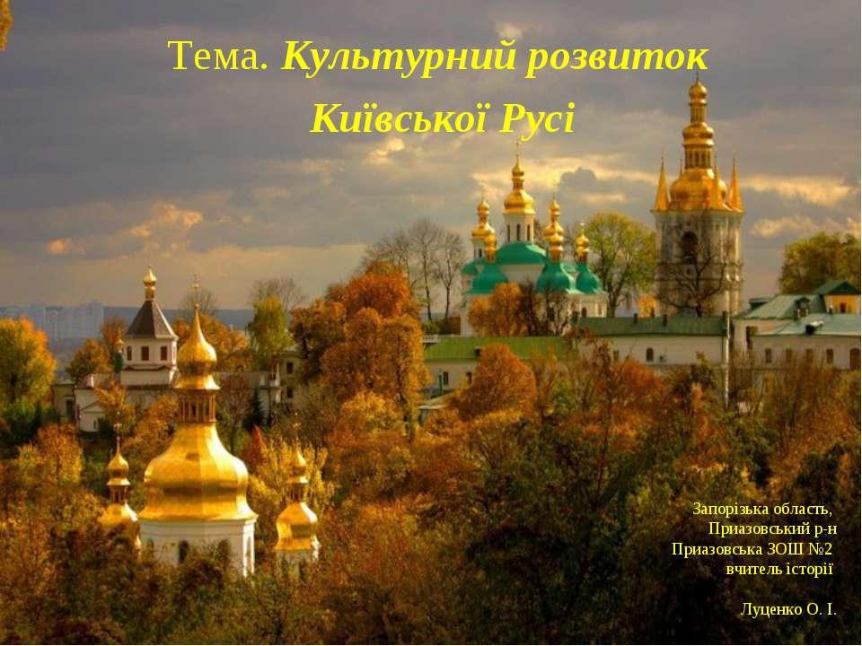 Запорізька область, Приазовський р-н Приазовська ЗОШ №2 вчитель історії Луцен...