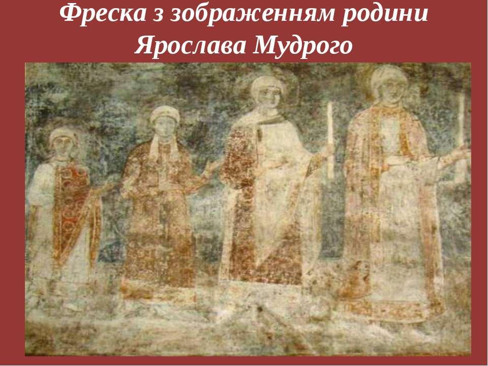 Фреска з зображенням родини Ярослава Мудрого