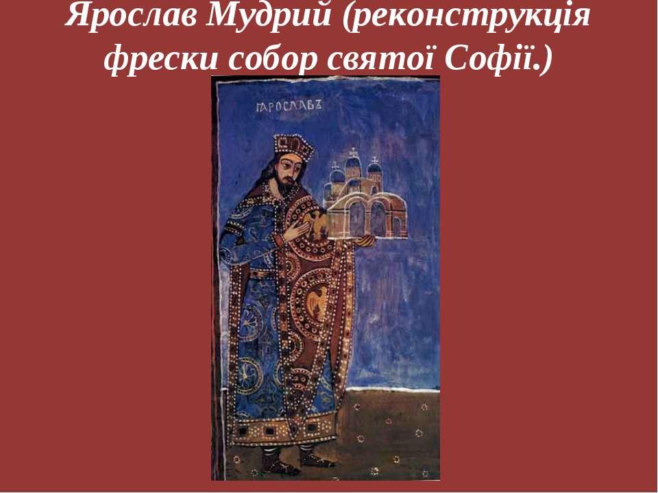 Ярослав Мудрий (реконструкція фрески собор святої Софії.)