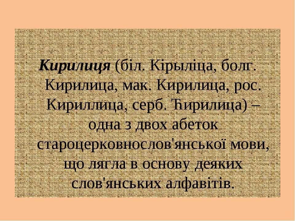 Кирилиця (біл. Кірыліца, болг. Кирилица, мак. Кирилица, рос. Кириллица, серб....