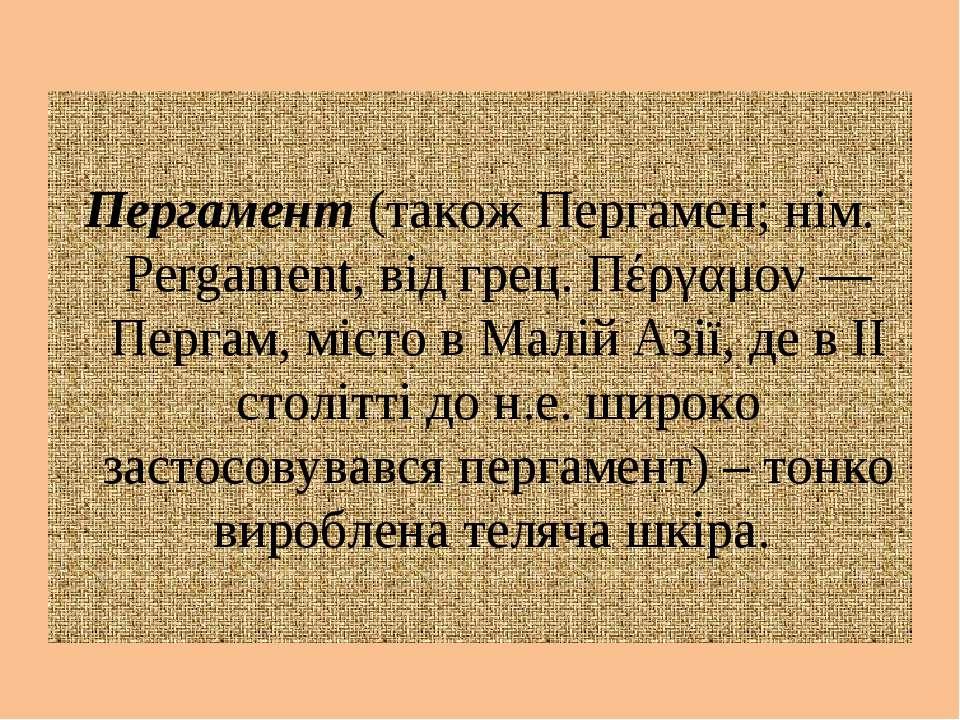 Пергамент (також Пергамен; нім. Pergament, від грец. Πέργαμον — Пергам, місто...