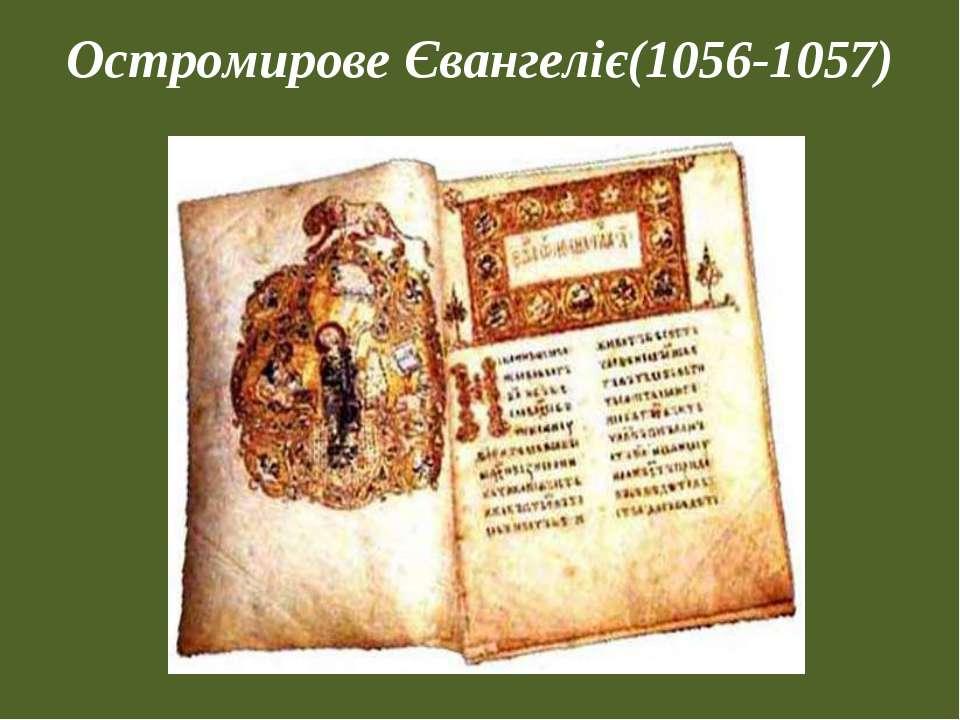 Остромирове Євангеліє(1056-1057)