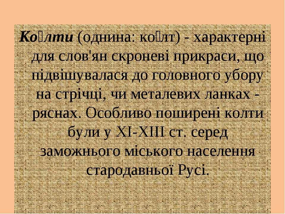 Ко лти (однина: ко лт) - характерні для слов'ян скроневі прикраси, що підвішу...