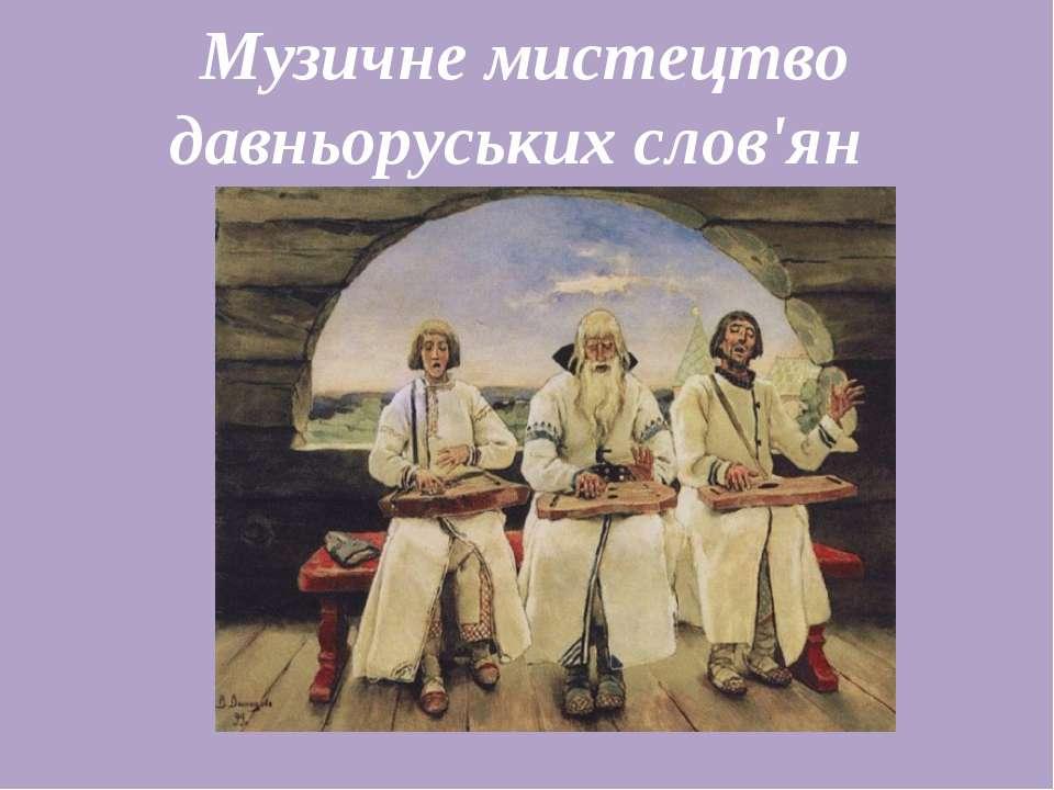 Музичне мистецтво давньоруських слов'ян
