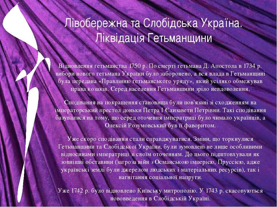Лівобережна та Слобідська Україна. Ліквідація Гетьманщини Відновлення гетьман...