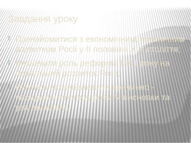 Завдання уроку Познайомитися з економічним, політичним розвитком Росії у ІІ п...