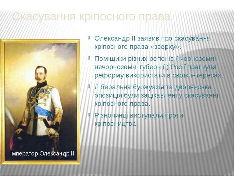 Скасування кріпосного права Олександр ІІ заявив про скасування кріпосного пра...