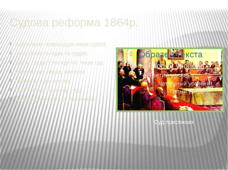 Судова реформа 1864р. Здійснення правосуддя лише судом; Незалежність судів та...