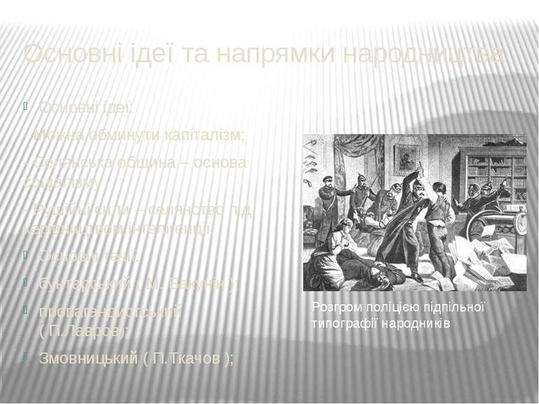 Основні ідеї та напрямки народництва Основні ідеї: - Можна обминути капіталіз...