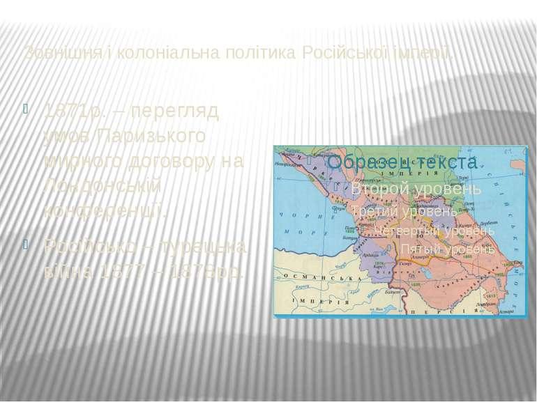 Зовнішня і колоніальна політика Російської імперії. 1871р. – перегляд умов Па...