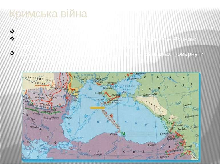 Кримська війна У війну втрутилися Англія та Франція. Англія та Франція планув...