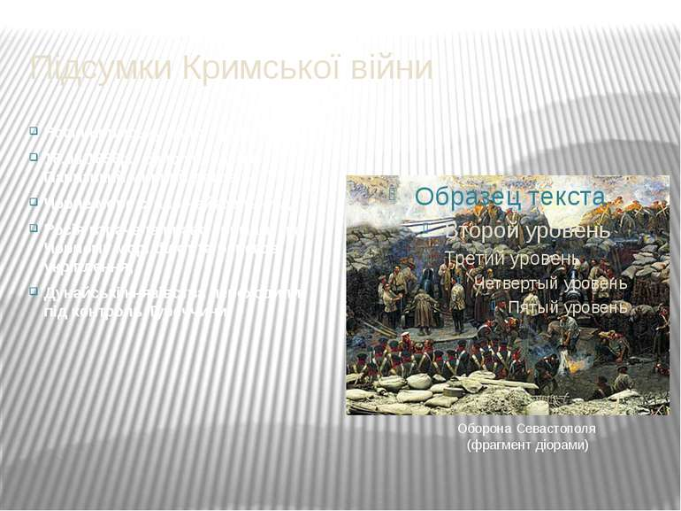 Підсумки Кримської війни Росія Кримську війну програла! 18.03.1856р. було укл...