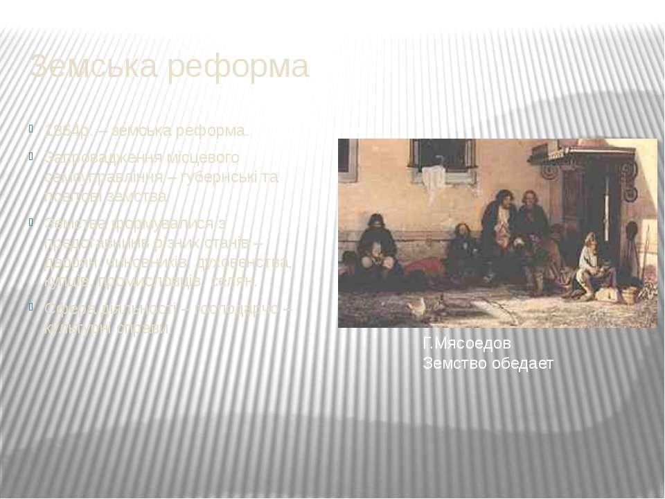 Земська реформа 1864р. – земська реформа. Запровадження місцевого самоуправлі...