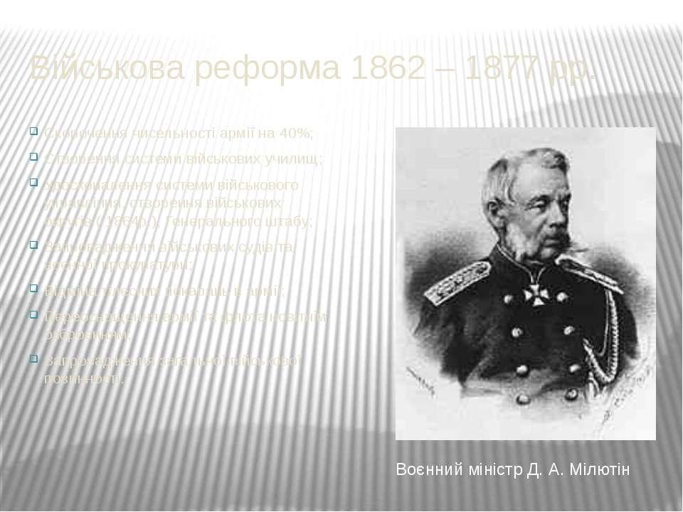 Військова реформа 1862 – 1877 рр. Скорочення чисельності армії на 40%; Створе...