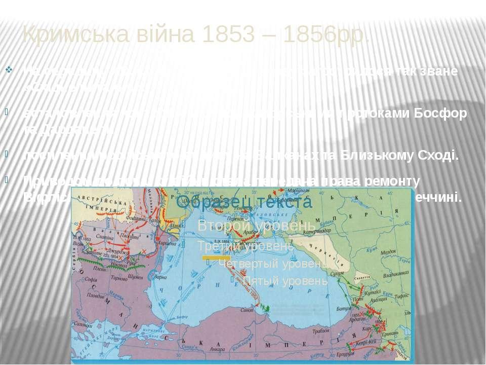 Кримська війна 1853 – 1856рр. На середину ХІХ століття для Росії знову загост...