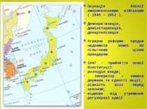 Окупація Японії американськими військами ( 1945 – 1952 ). Демократизація, дем...