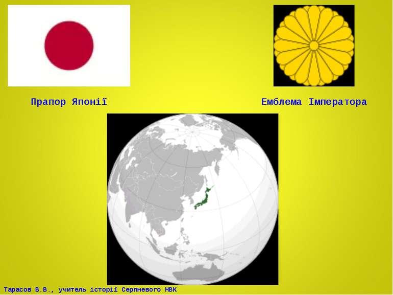 Прапор Японії Емблема Імператора Тарасов В.В., учитель історії Серпневого НВК