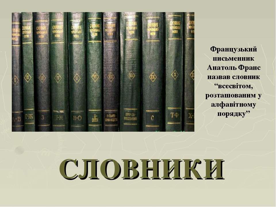 """СЛОВНИКИ Французький письменник Анатоль Франс назвав словник """"всесвітом, розт..."""