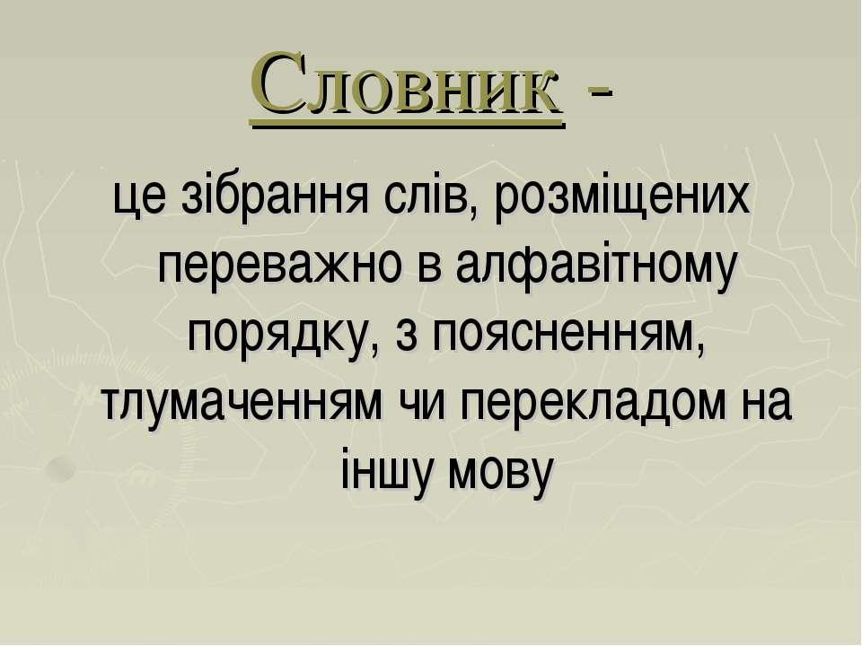 Словник - це зібрання слів, розміщених переважно в алфавітному порядку, з поя...