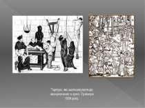 Тортури, які застосовували до звинувачених в єресі. Гравюра 1508 року.