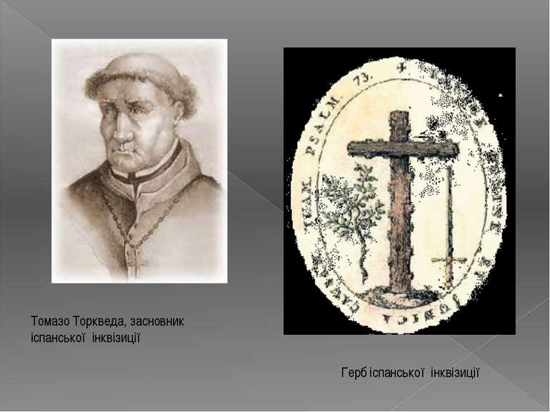 Томазо Торкведа, засновник іспанської інквізиції Герб іспанської інквізиції