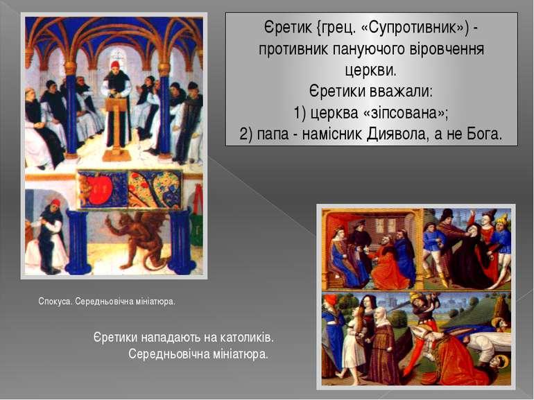 Спокуса. Середньовічна мініатюра. Єретик {грец. «Супротивник») - противник па...