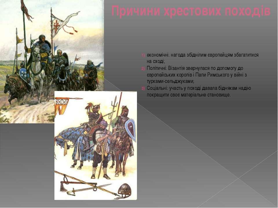 Причини хрестових походів економічні: нагода збіднілим європейцям збагатитися...