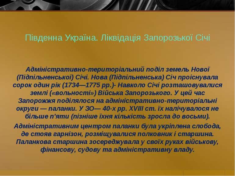 Південна Україна. Ліквідація Запорозької Січі Адміністративно-територіальний ...