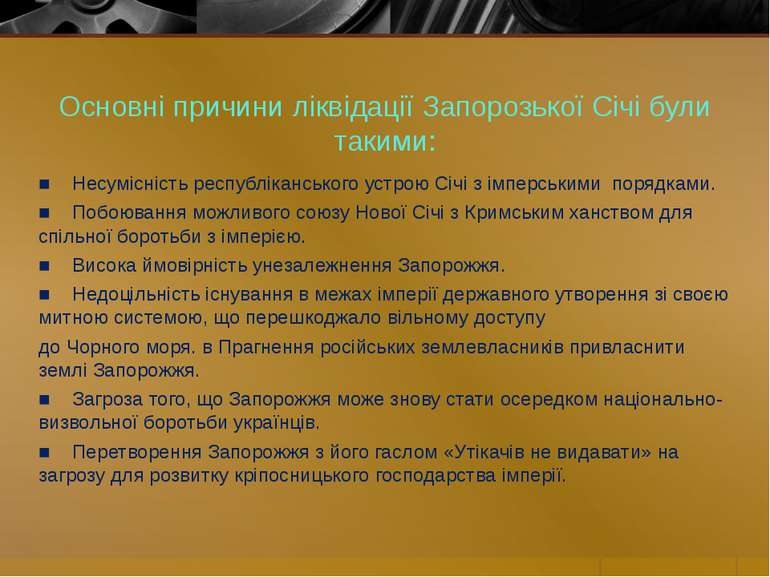 Основні причини ліквідації Запорозької Січі були такими: ■ Несумісність респу...