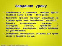 Завдання уроку Ознайомитися з основними подіями Другої світової війни у 1943 ...
