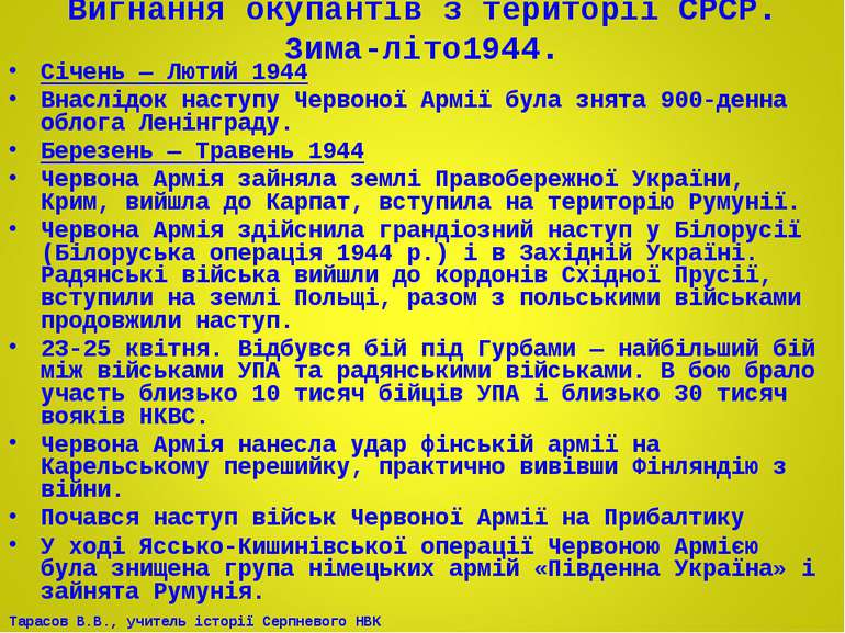 Вигнання окупантів з території СРСР. Зима-літо1944. Січень— Лютий 1944 Внасл...