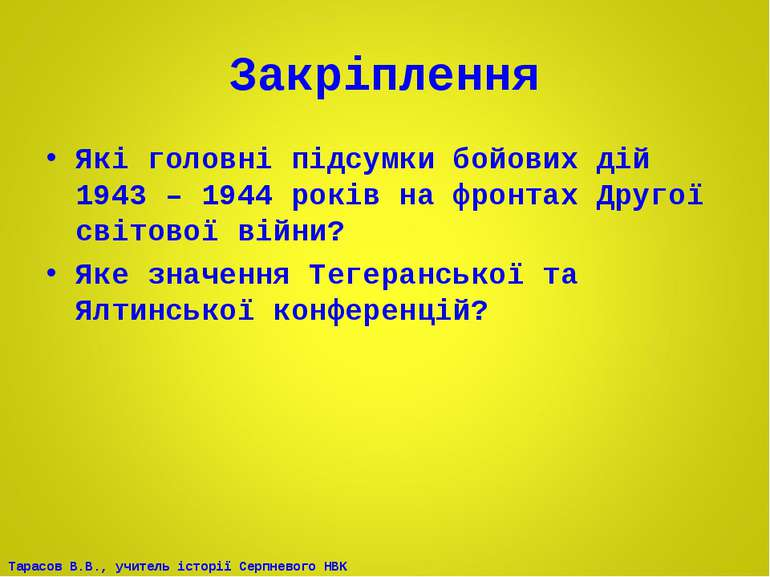 Закріплення Які головні підсумки бойових дій 1943 – 1944 років на фронтах Дру...