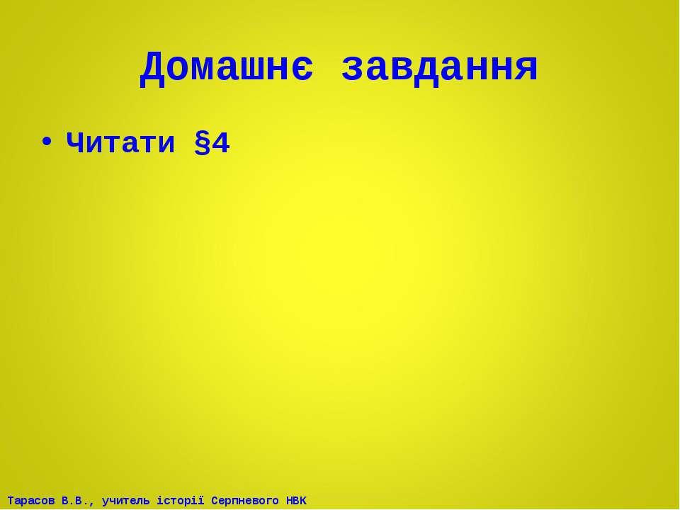 Домашнє завдання Читати §4 Тарасов В.В., учитель історії Серпневого НВК