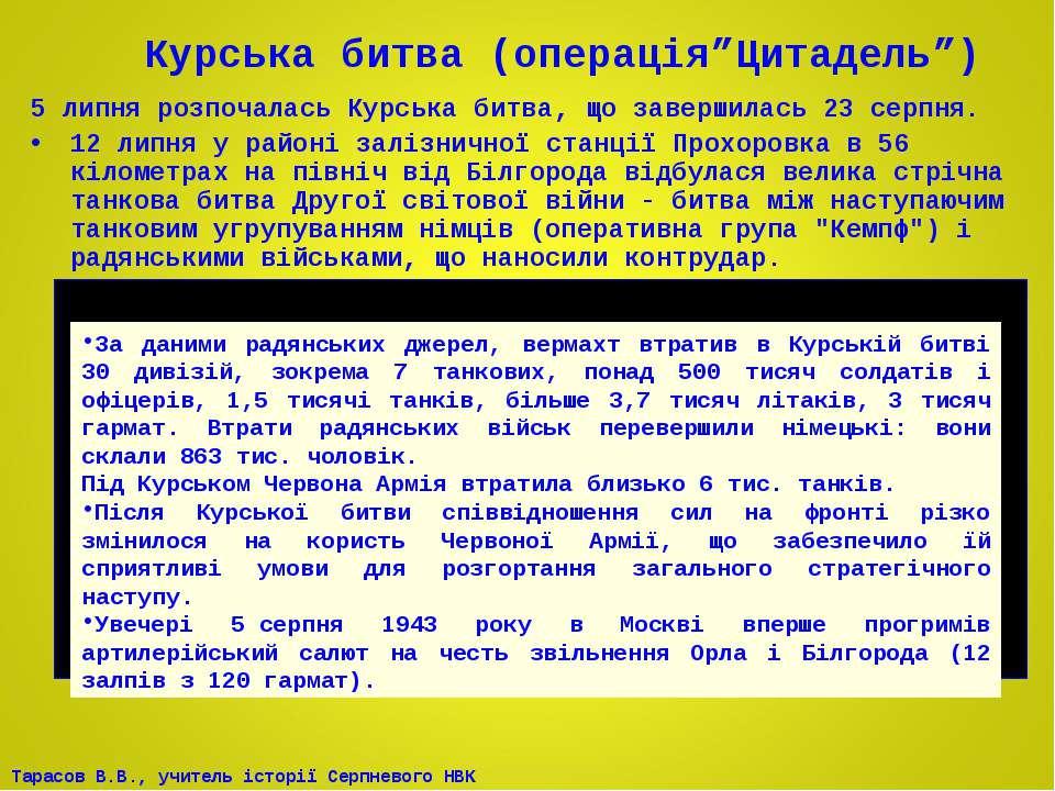 """Курська битва (операція""""Цитадель"""") 5 липня розпочалась Курська битва, що заве..."""