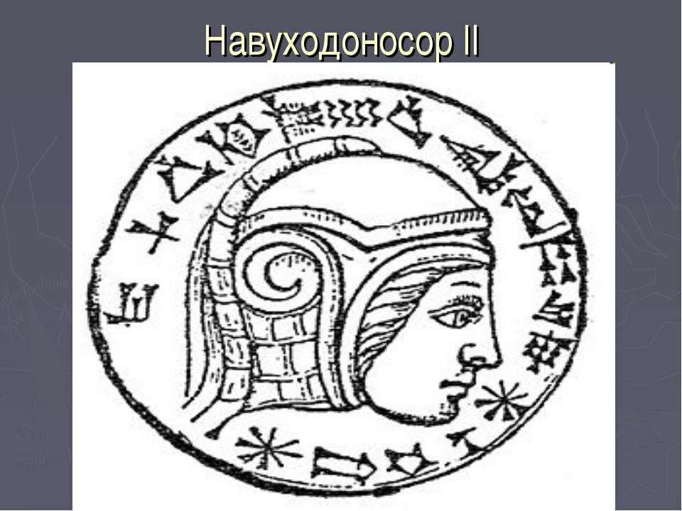 Навуходоносор ІІ