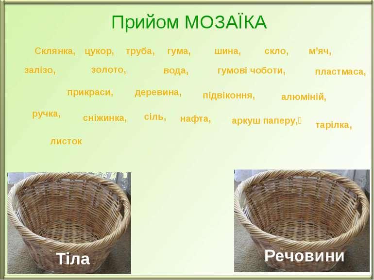 Прийом МОЗАЇКА Тіла Речовини Склянка, цукор, труба, гума, шина, скло, м'яч, з...