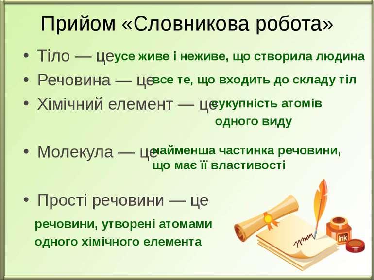 Прийом «Словникова робота» Тіло — це Речовина — це Хімічний елемент — це Моле...