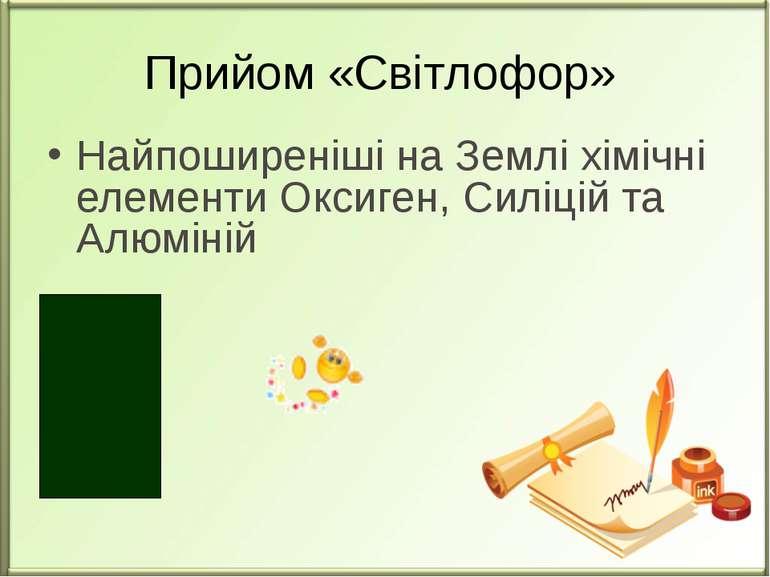 Прийом «Світлофор» Найпоширеніші на Землі хімічні елементи Оксиген, Силіцій т...