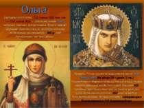 Ольга (хрещене ім'я Олена; †11 липня 969, нов. ст. — †24 липня 969) — дружина...