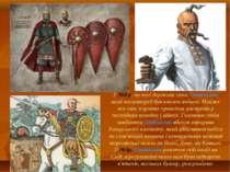 У 964 р. на чолі держави стає Святослав, який насамперед був князем-воїном. М...