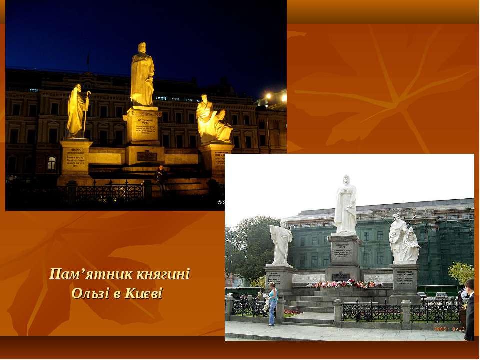 Пам'ятник княгині Ользі в Києві