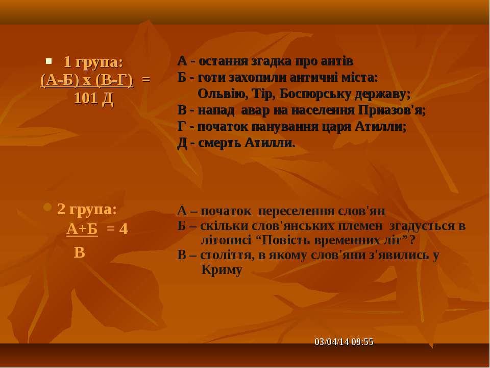 1 група: (А-Б) х (В-Г) = 101 Д А - остання згадка про антів Б - готи захопили...