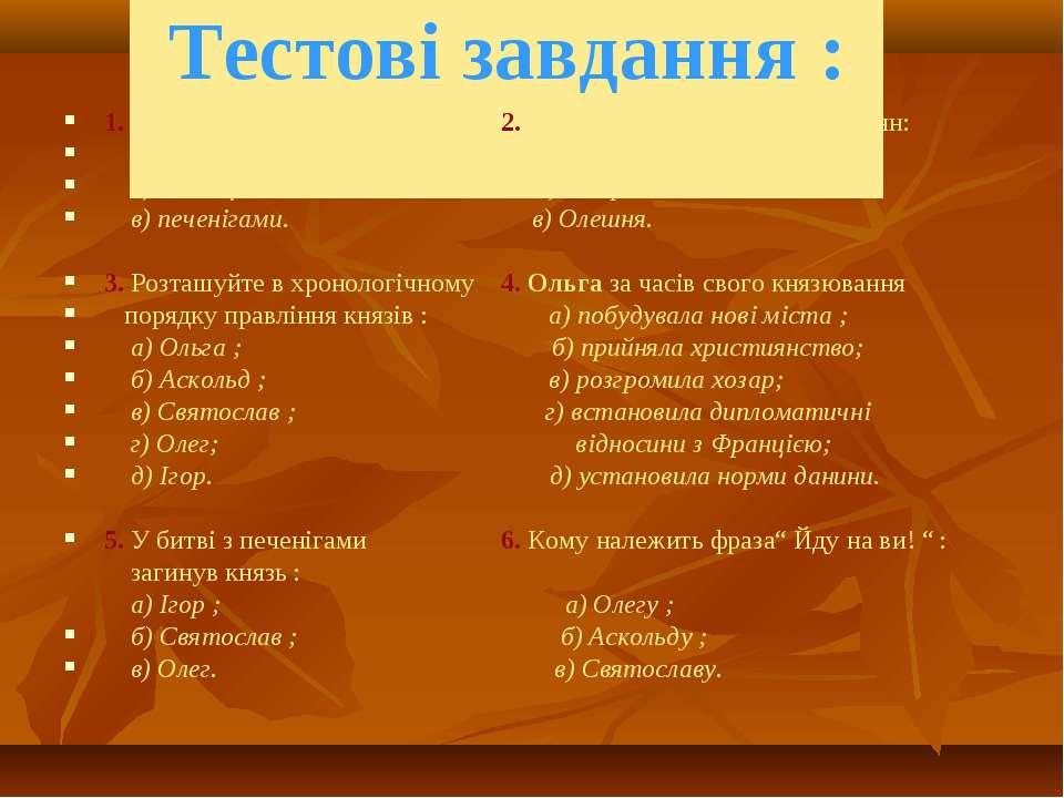 Тестові завдання : 1. Князь Святослав воював із: 2. Ольга спалила столицю дре...