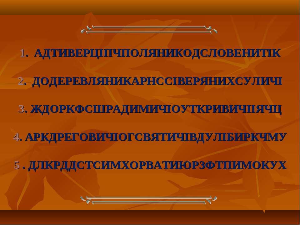 1. АДТИВЕРЦІПЧПОЛЯНИКОДСЛОВЕНИТІК 2. ДОДЕРЕВЛЯНИКАРНССІВЕРЯНИХСУЛИЧІ 3. ЖДОРК...