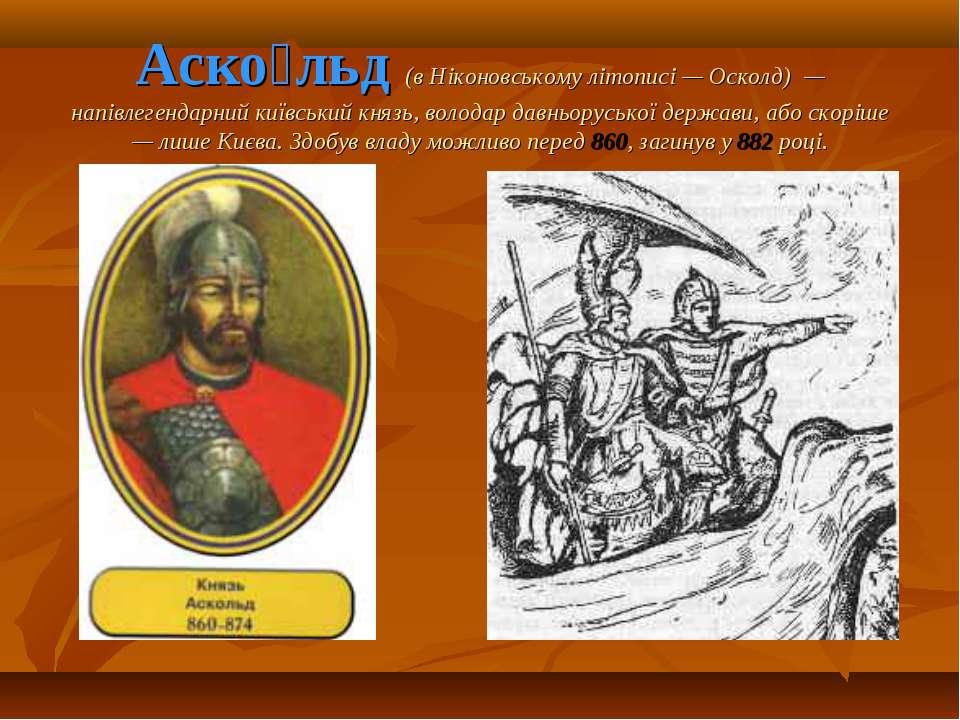 Аско льд (в Ніконовському літописі — Осколд) — напівлегендарний київський кня...