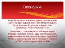 До найближчого оточення гетьмана належали Іван Богун, Кіндрат Бурляй, Іван Ги...