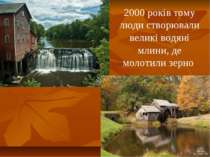 2000 років тому люди створювали великі водяні млини, де молотили зерно
